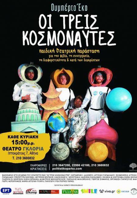 pardalidou_cosmonauts_12