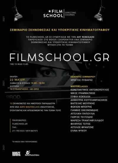 pardalidou-filmschool2